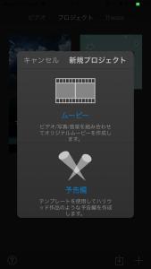 iMovie予告編選択