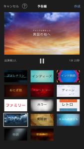 iMovie予告編テンプレ
