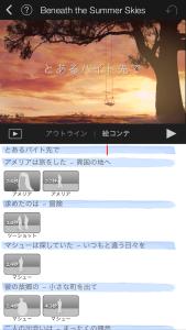 iMovie再生中画面