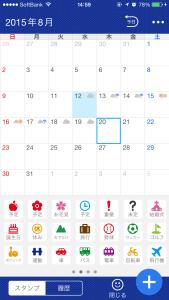 Yahoo カレンダー