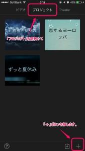 iMovieプロジェクト選択