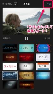 iMovie作成編集スタート