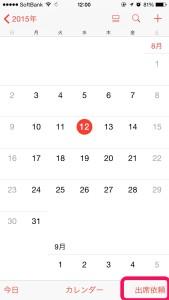Apple純正カレンダー