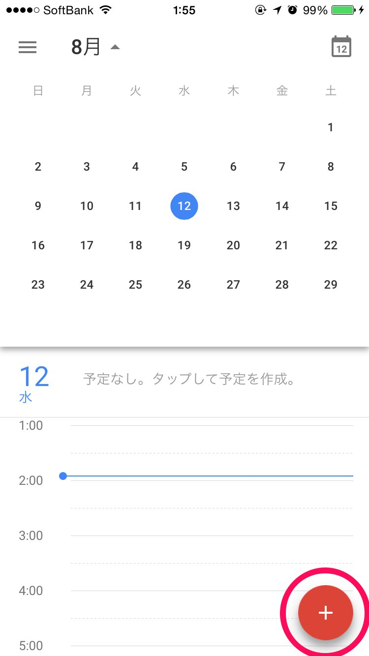 google calendar for iphone calendar for iphone ドハック 8362
