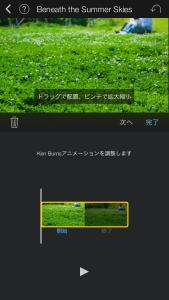 iMovie_編集画面2