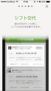 シフト管理アプリ『シフトボード』