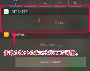 iPhone歩数ウィジェット