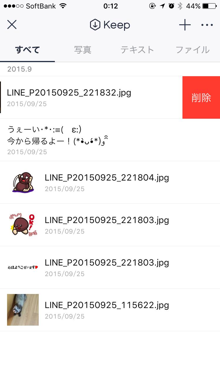 LINE Keep 削除方法