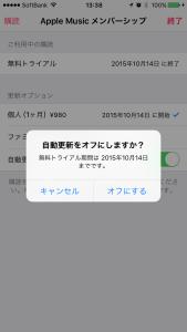 Apple Music退会 自動更新の停止