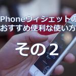 iPhoneウィジェット