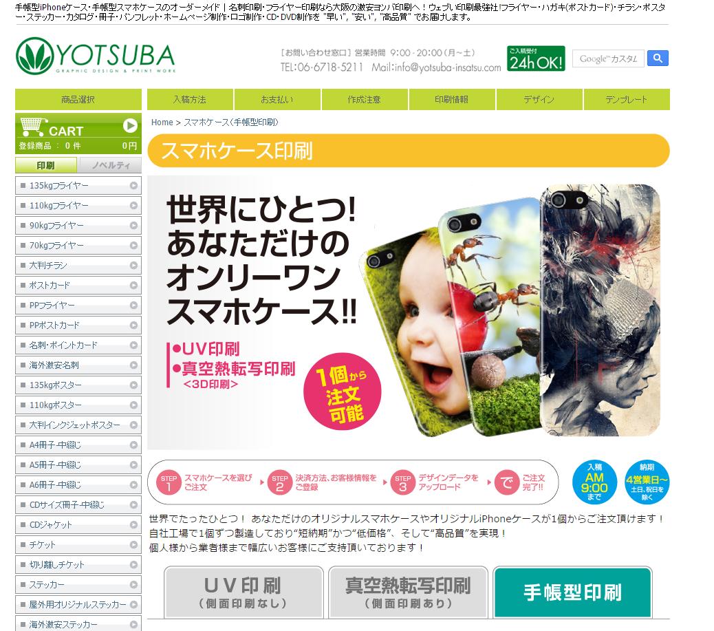 YOTSUBA印刷-オリジナルiPhoneiPhoneケース自作