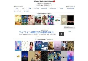 iPhone無料おすすめ壁紙サイト