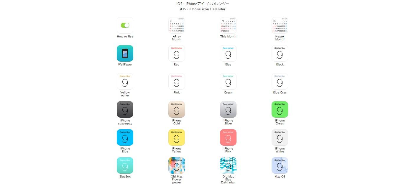 iPhone無料おすすめ壁紙サイト55