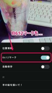 B612 使い方 ロゴ
