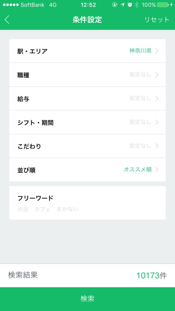 LINEバイトイメージ画像_条件設定