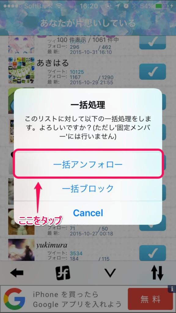 Twitterアンフォローの簡単な方法_「フォローチェック」