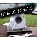 荒れ狂う洗濯機
