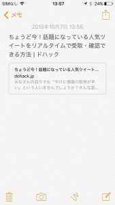 iPhone iOS9  メモ ブラウザ