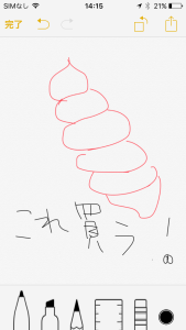 iPhone iOS9 メモ スケッチ
