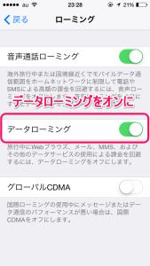 スマホ 海外 Wi-Fi 設定