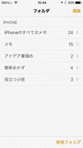 iPhone iOS9 メモ フォルダ分け
