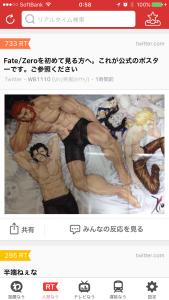 リアルタイムで人気ツイート確認 Fate_Zero