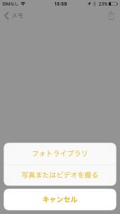 iPhone iOS9  メモ 写真貼り付け