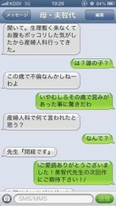 LINEの母親との爆笑会話
