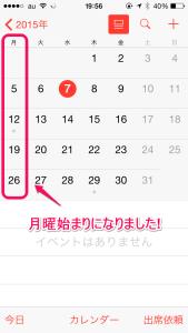 iPhone 月曜始まり カレンダー