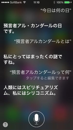 Siri 怖い話 返答まとめ