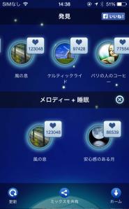 快眠アプリ