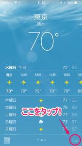 iPhone 気温 おかしい 摂氏 華氏