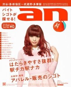 LINEバイトイメージ画像_雑誌表紙