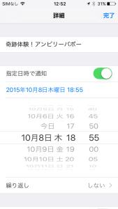iPhone リマインダー 使い方 時間