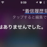 Siri 怖い話 返答まとめ