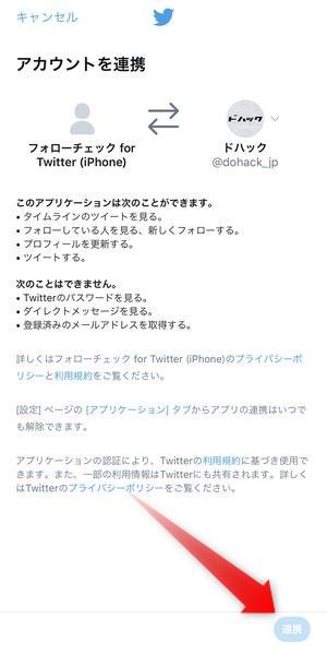 フォロー チェック twitter フォロー・フォロワー整理ならフォロー管理アプリ「フォローチェック」が簡単に管理ができるのでオススメ!