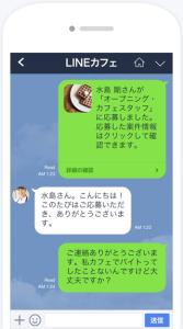 LINEバイトイメージ画像_LINEで面接の日程調整