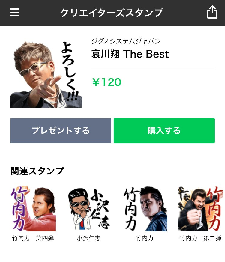 LINEクリエイターズ・スタンプ本サイトキャプチャ_哀川翔スタンプ