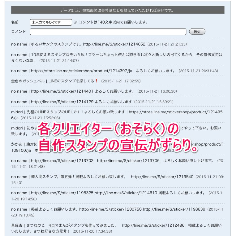 LINEクリエイターズ・スタンプ_ランキングサイト_スタリコ_自作スタンプ告知