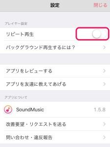SoundMusicのリピートと歌詞表示機能を検証