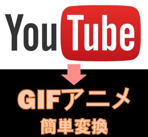 Youtubeから切り出してGifに変換_Gifs