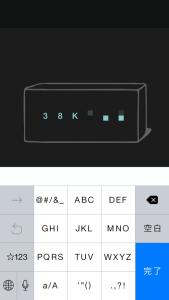 B612 使い方 秘密箱