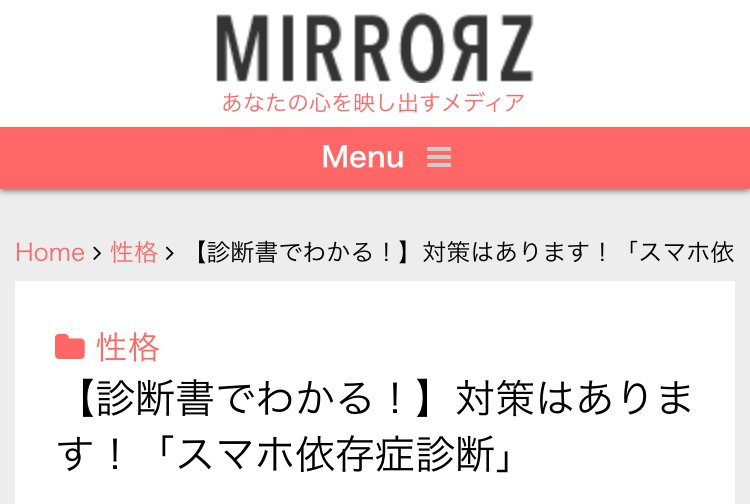 スマホ依存度チェック_Mirrorz
