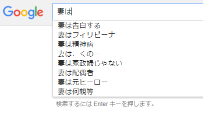 Googleのおもしろ検索候補「妻」