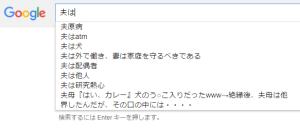 Googleのおもしろ検索候補「夫」