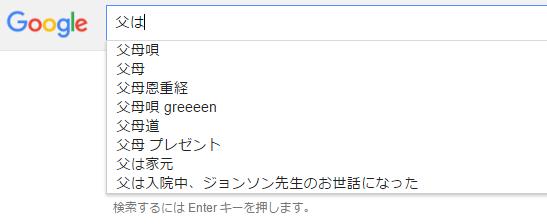 Googleのおもしろ検索候補「父」