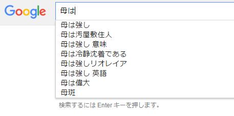 Googleのおもしろ検索候補「母」