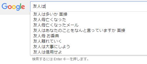 Googleのおもしろ検索候補「友人」
