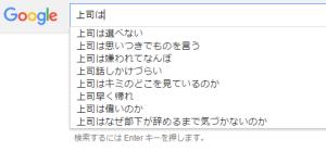 Googleのおもしろ検索候補「上司」