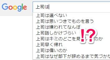 Googleのおもしろ検索候補「アイキャッチ」